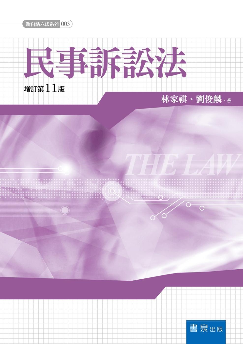民事訴訟法(11版)