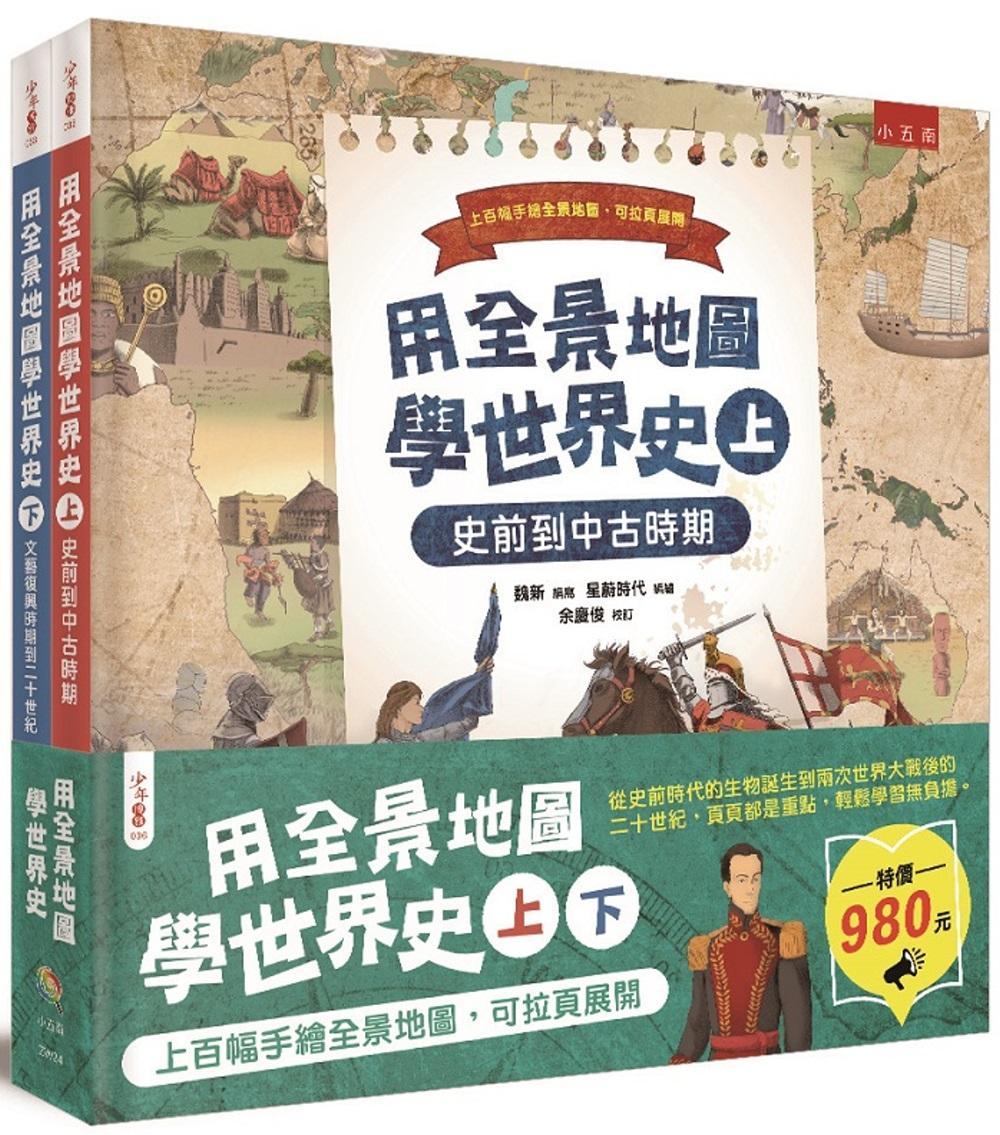 用全景地圖學世界史套書