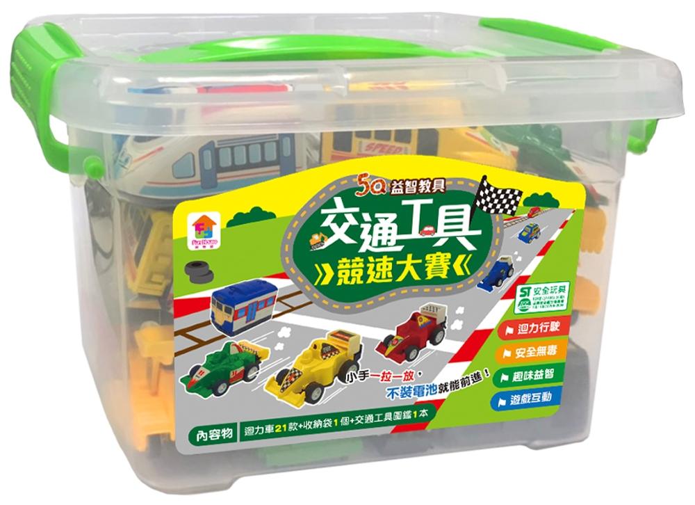 交通工具競速大賽(迴力車21P...