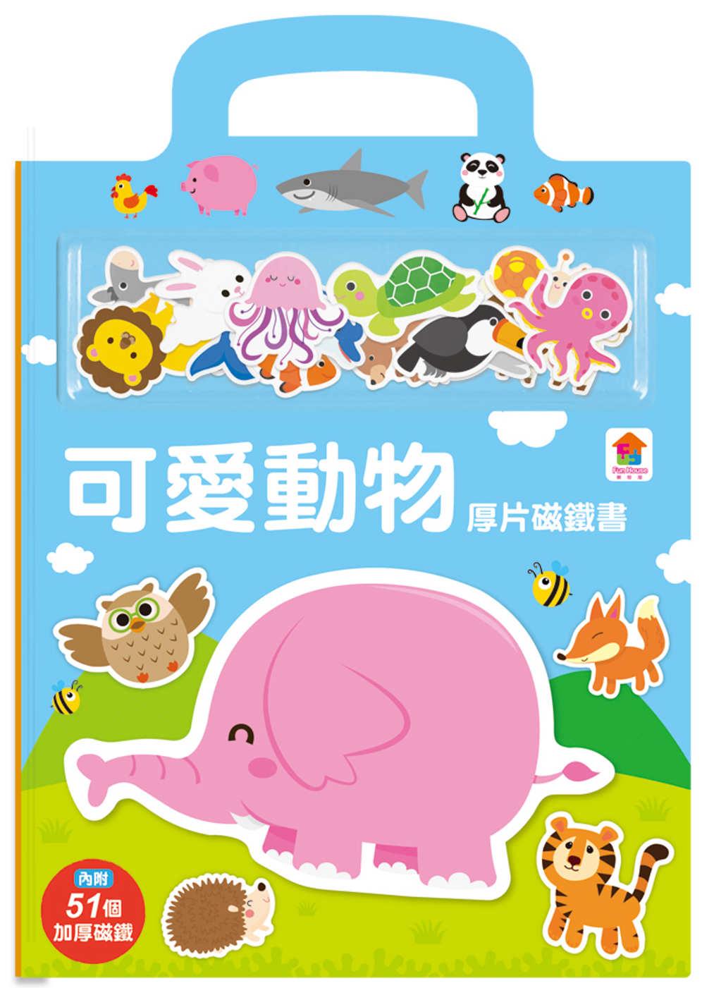 厚片磁鐵書:可愛動物(內含51...