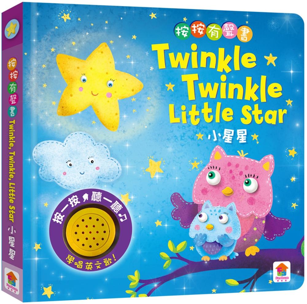 按按有聲音樂書:Twinkle...