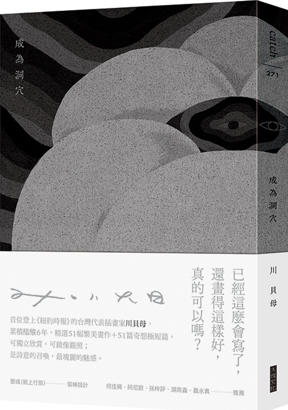 成為洞穴(特殊裝幀圖文畫冊)博客來獨家豪華雙饗親簽版
