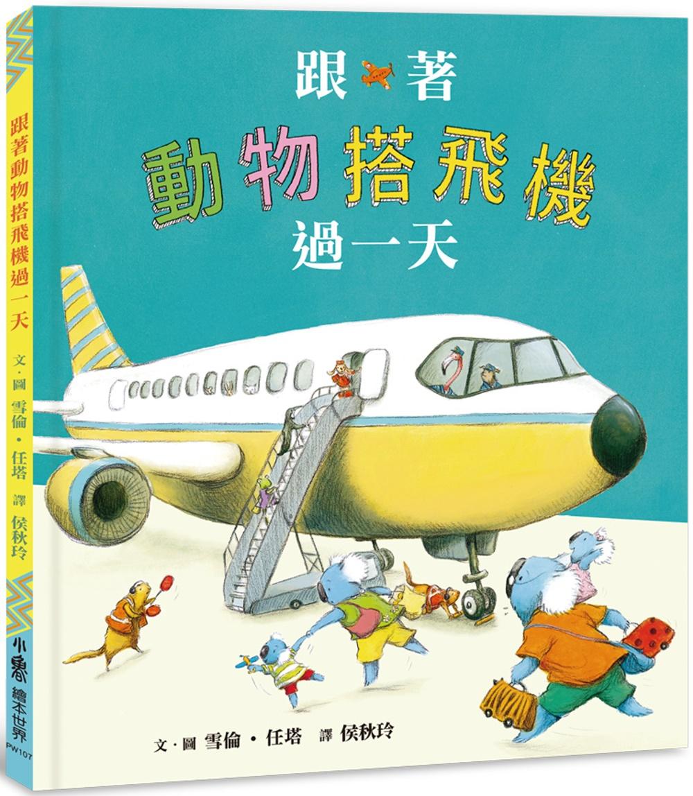 跟著動物搭飛機過一天