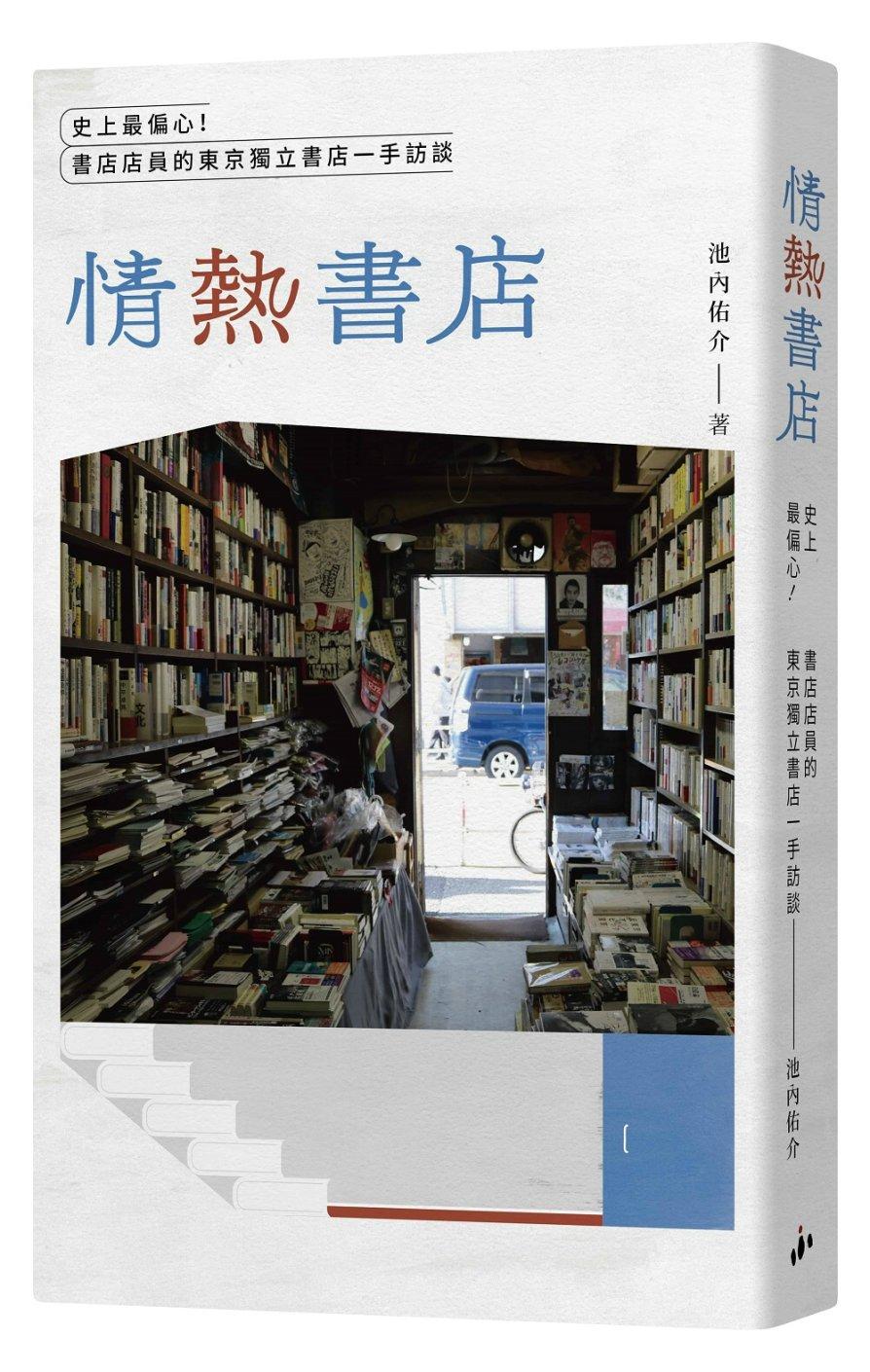情熱書店:史上最偏心!書店店員...