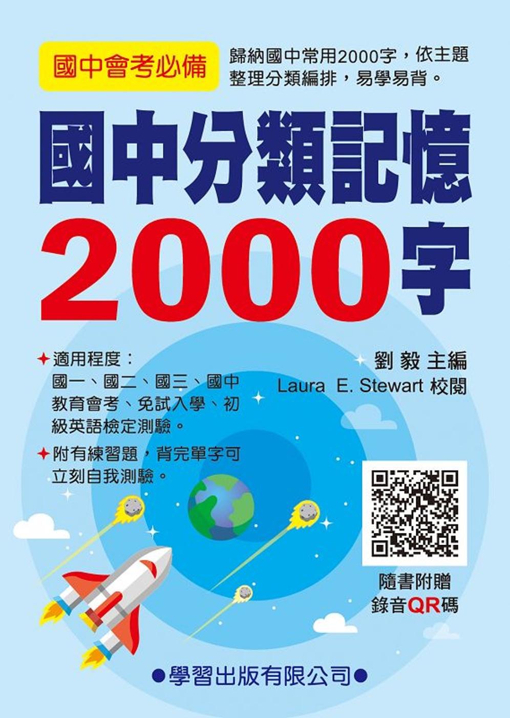 國中分類記憶2000字(QR碼...