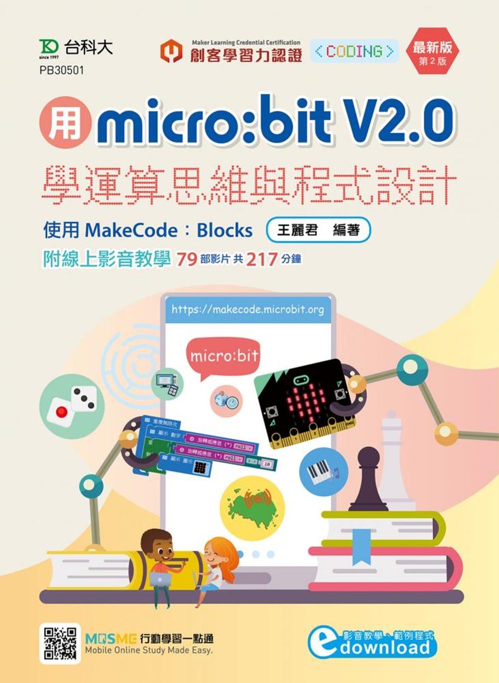 用micro:bit V2.0學運算思維與程式設計 使用MakeCode:Blocks 最新版(第二版)