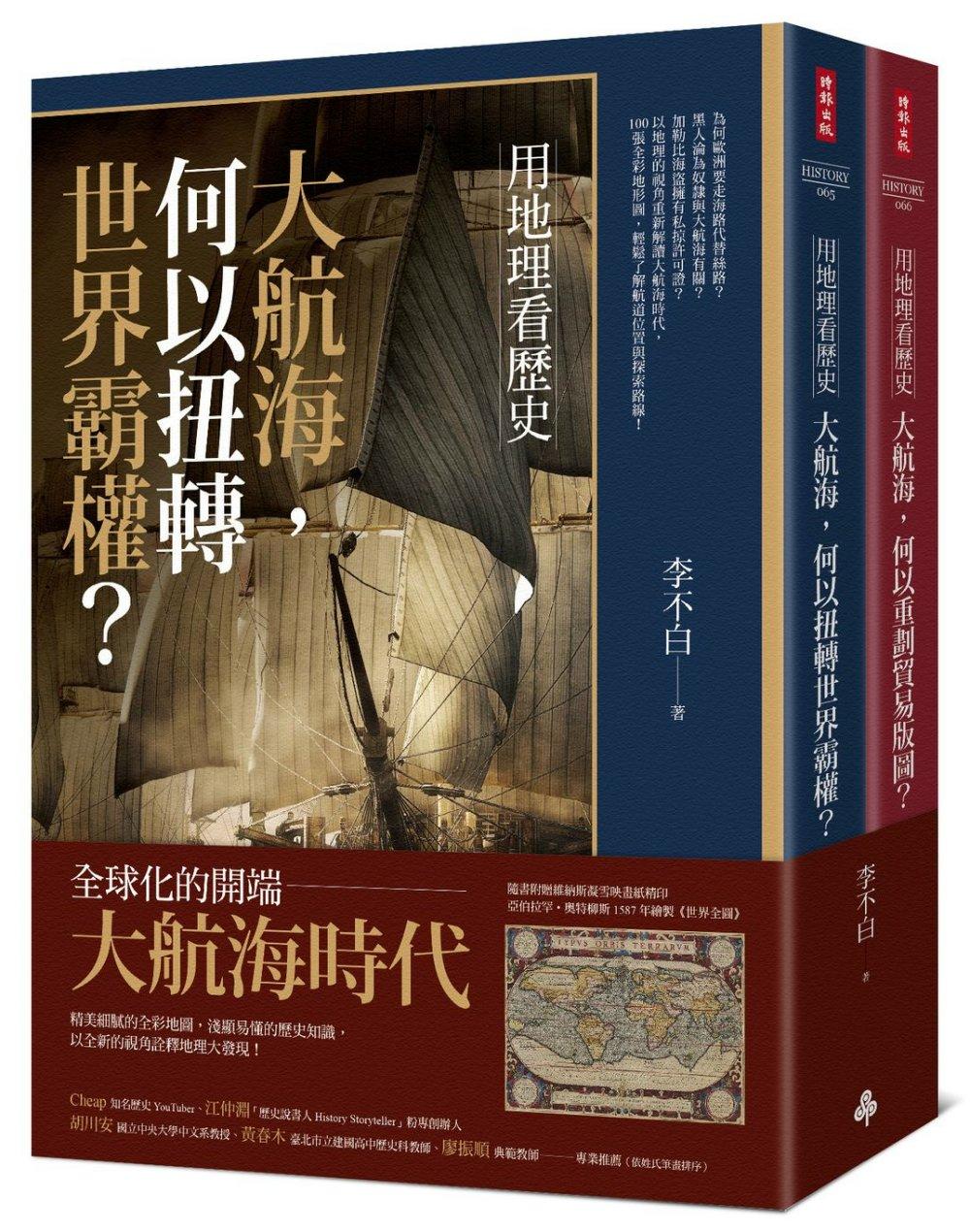 用地理看歷史:大航海時代(全二...
