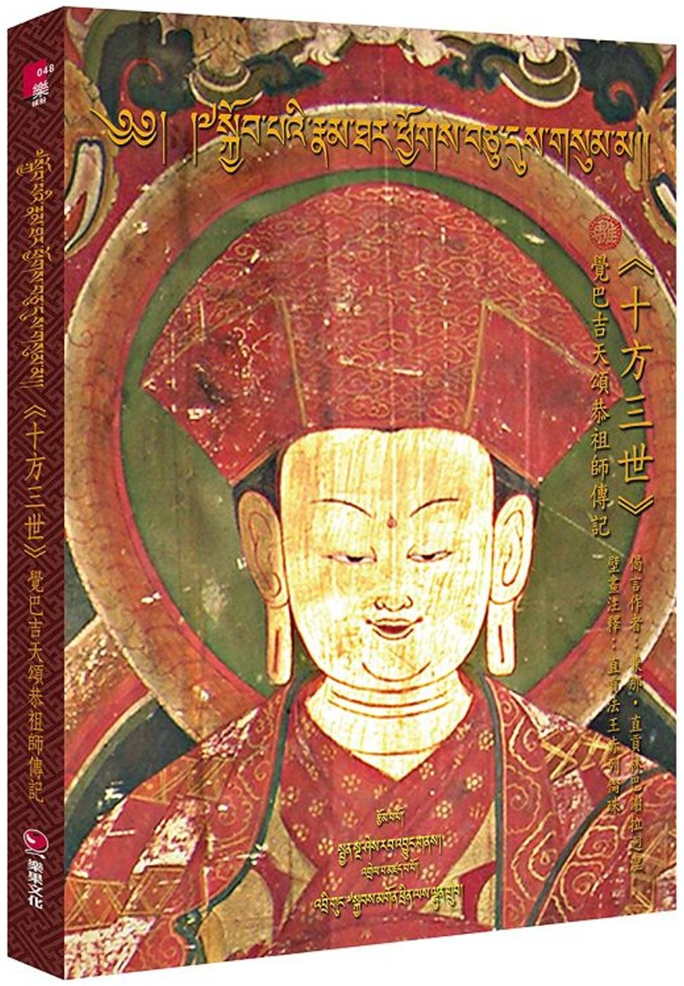 《十方三世》覺巴吉天頌恭師傳記