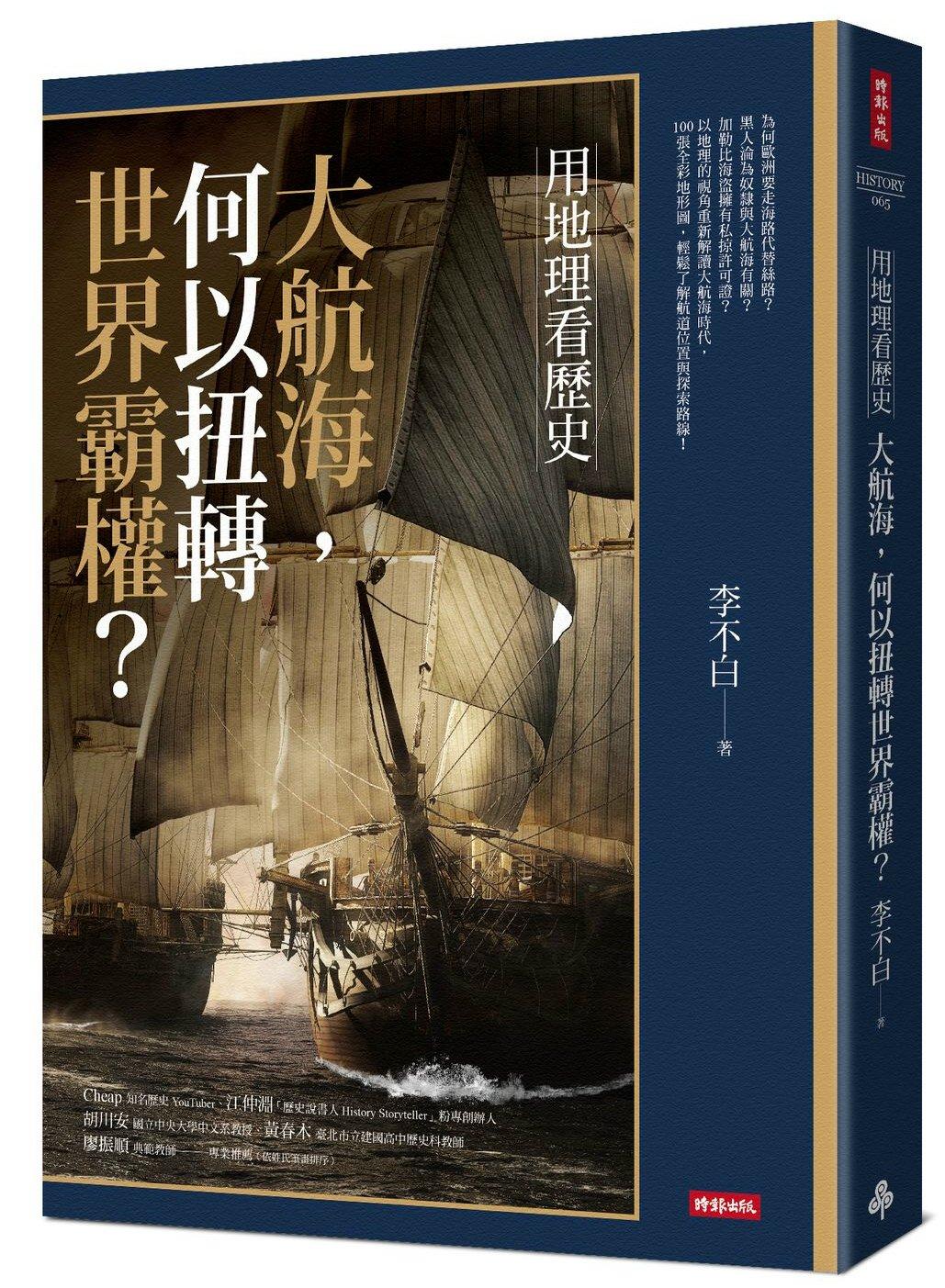 用地理看歷史:大航海,何以扭轉...