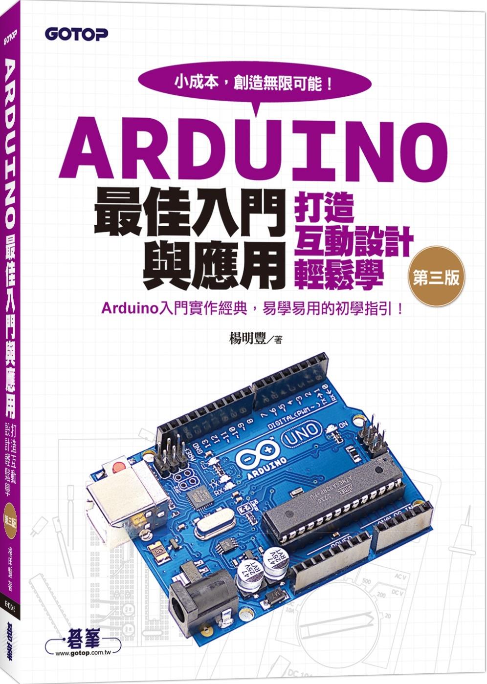 Arduino最佳入門與應用:...