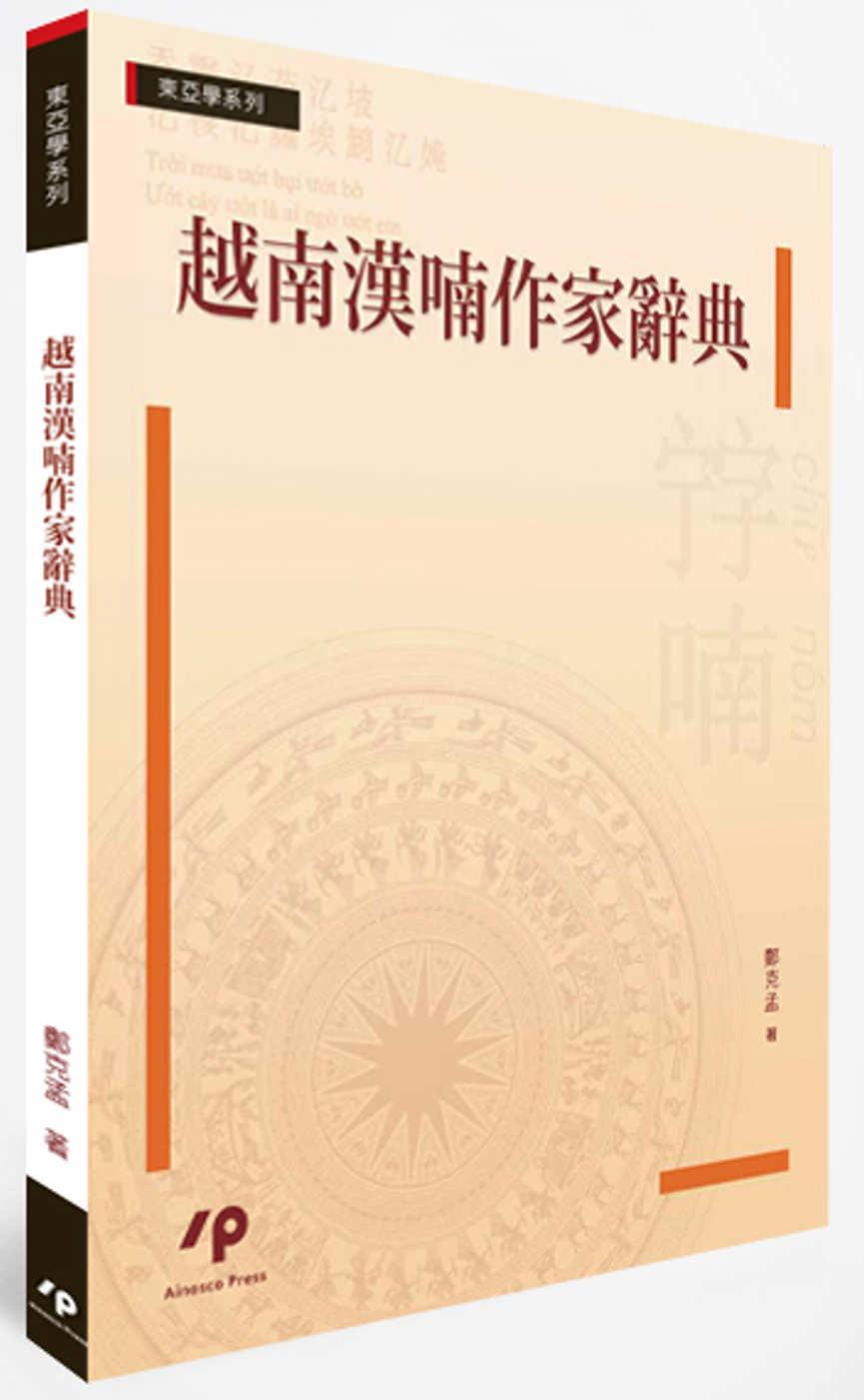 越南漢喃作家辭典