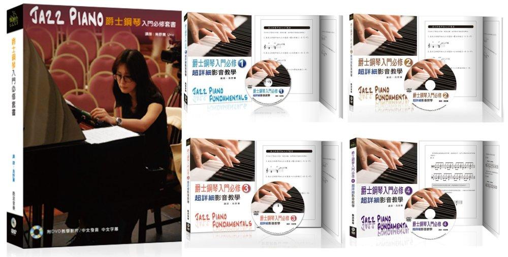 爵士鋼琴入門必修超詳細影音教學...