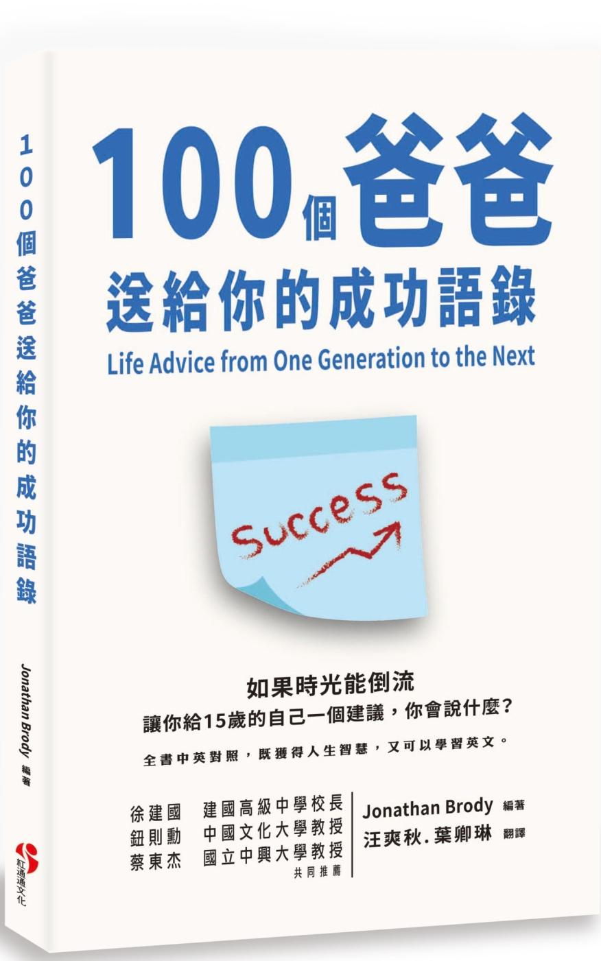 100個爸爸送給你的成功語錄