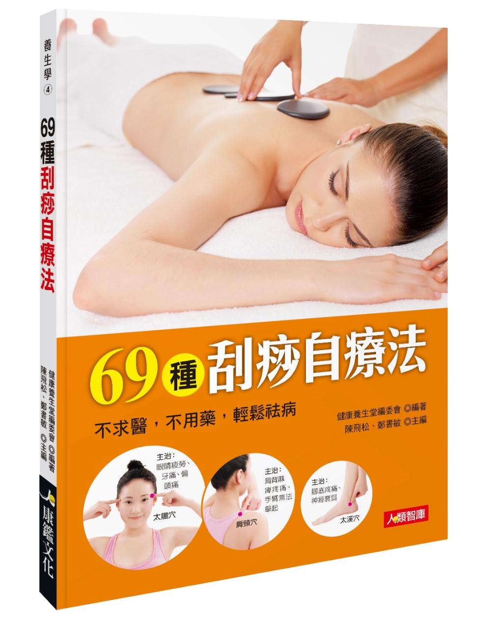 69種刮痧自療法