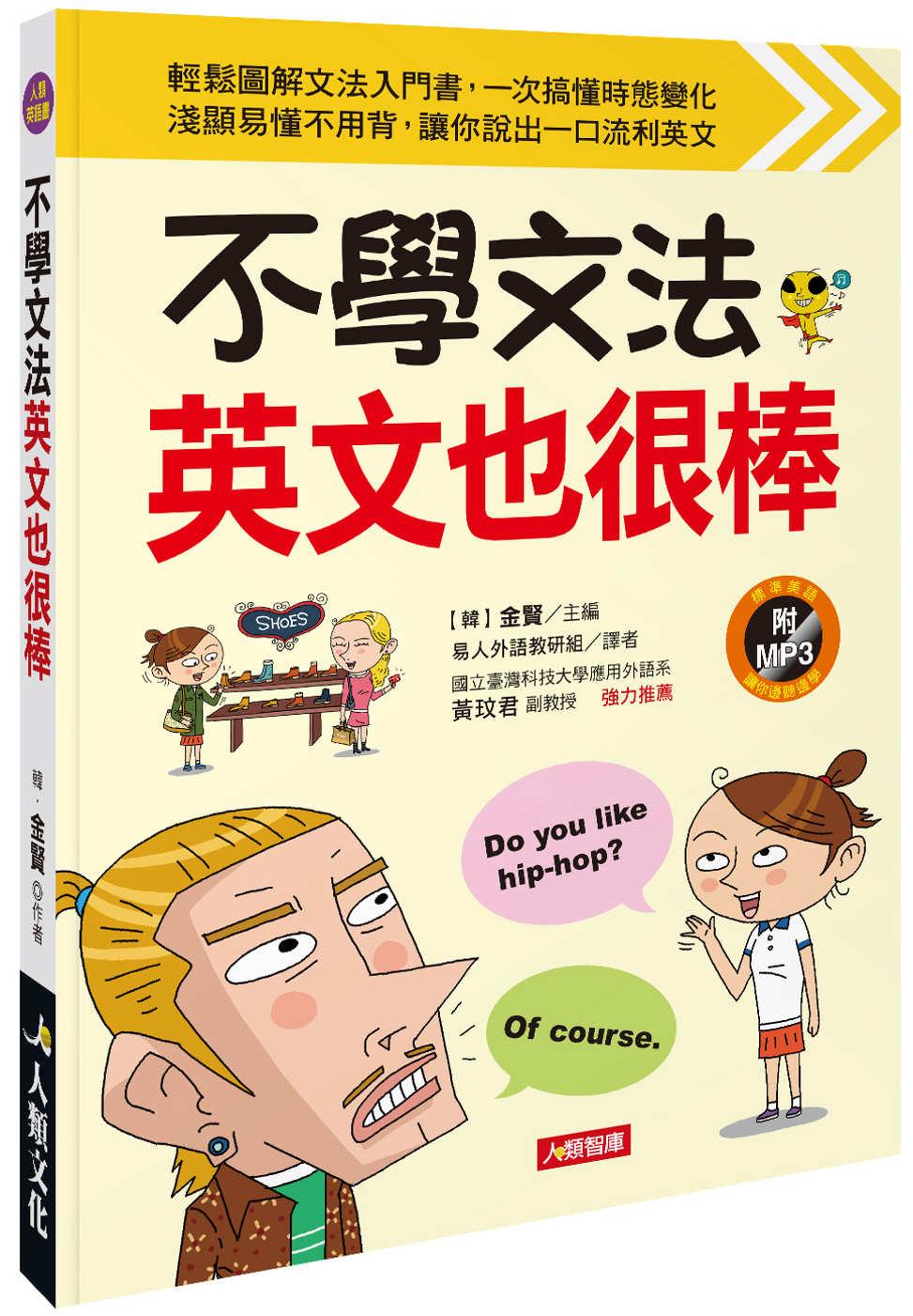 不學文法英文也很棒