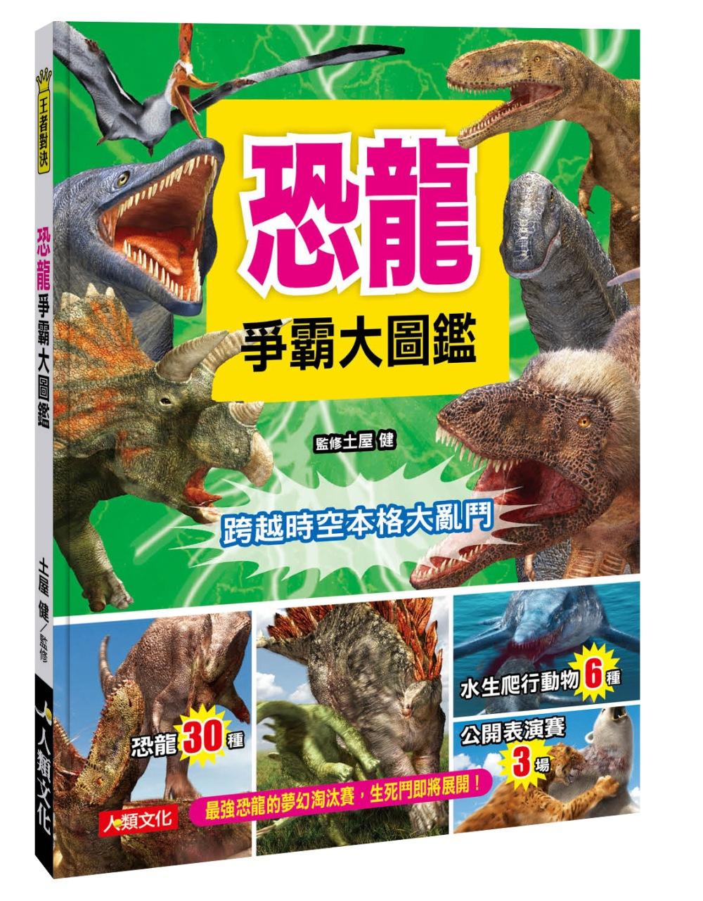 恐龍 爭霸大圖鑑