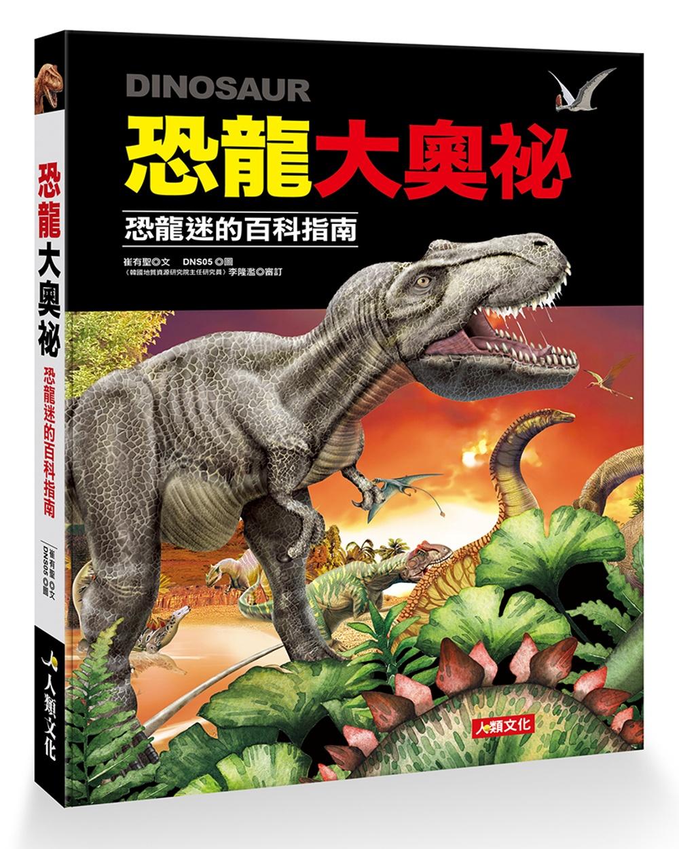 恐龍大奧祕 恐龍迷的百科指南