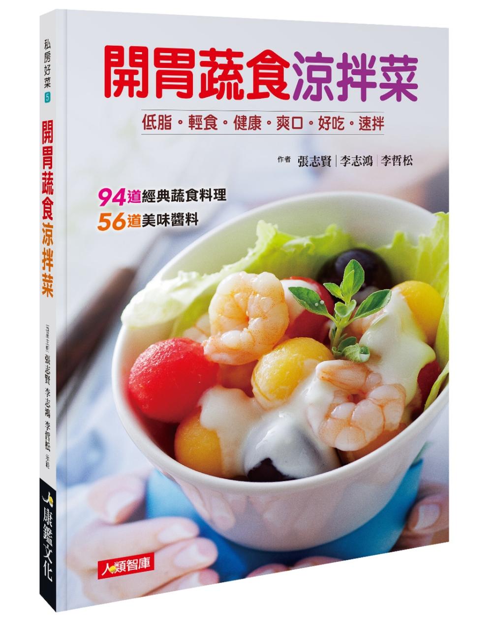 開胃蔬食涼拌菜