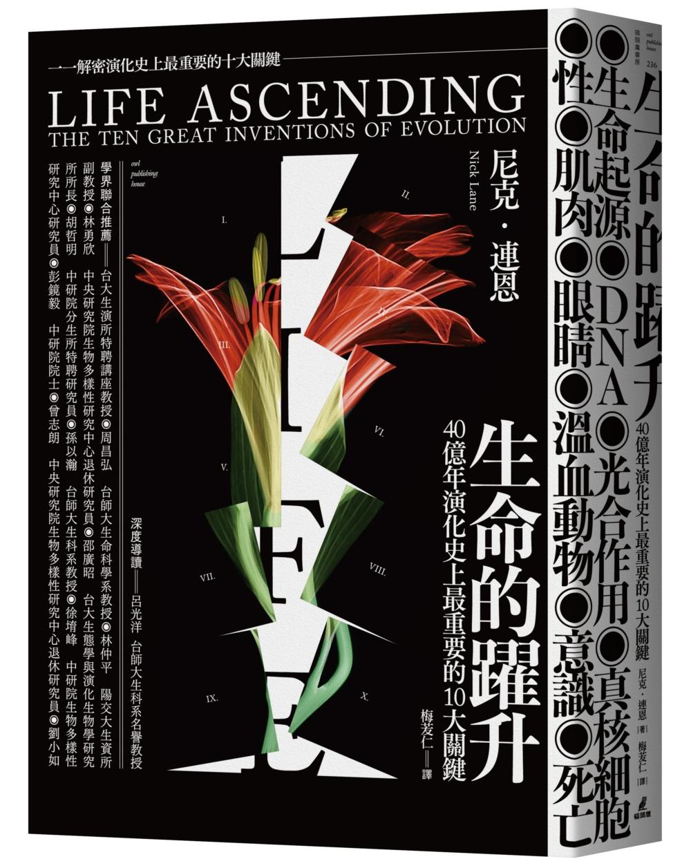 生命的躍升:40 億年演化史上...