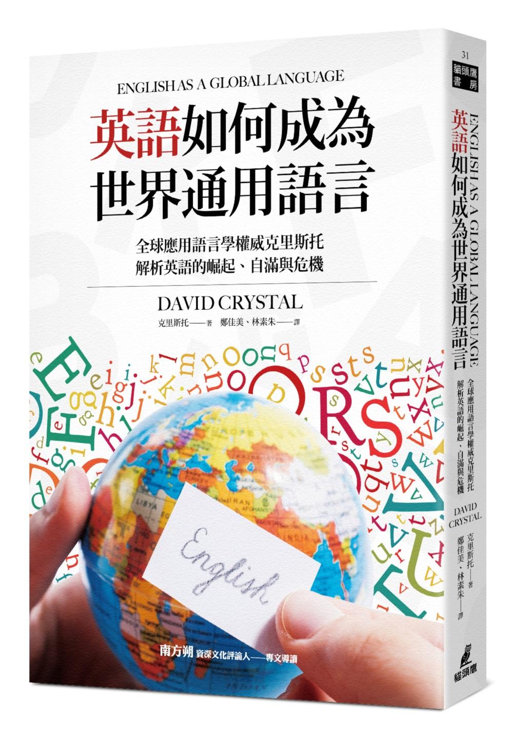 英語如何成為世界通用語言?全球...