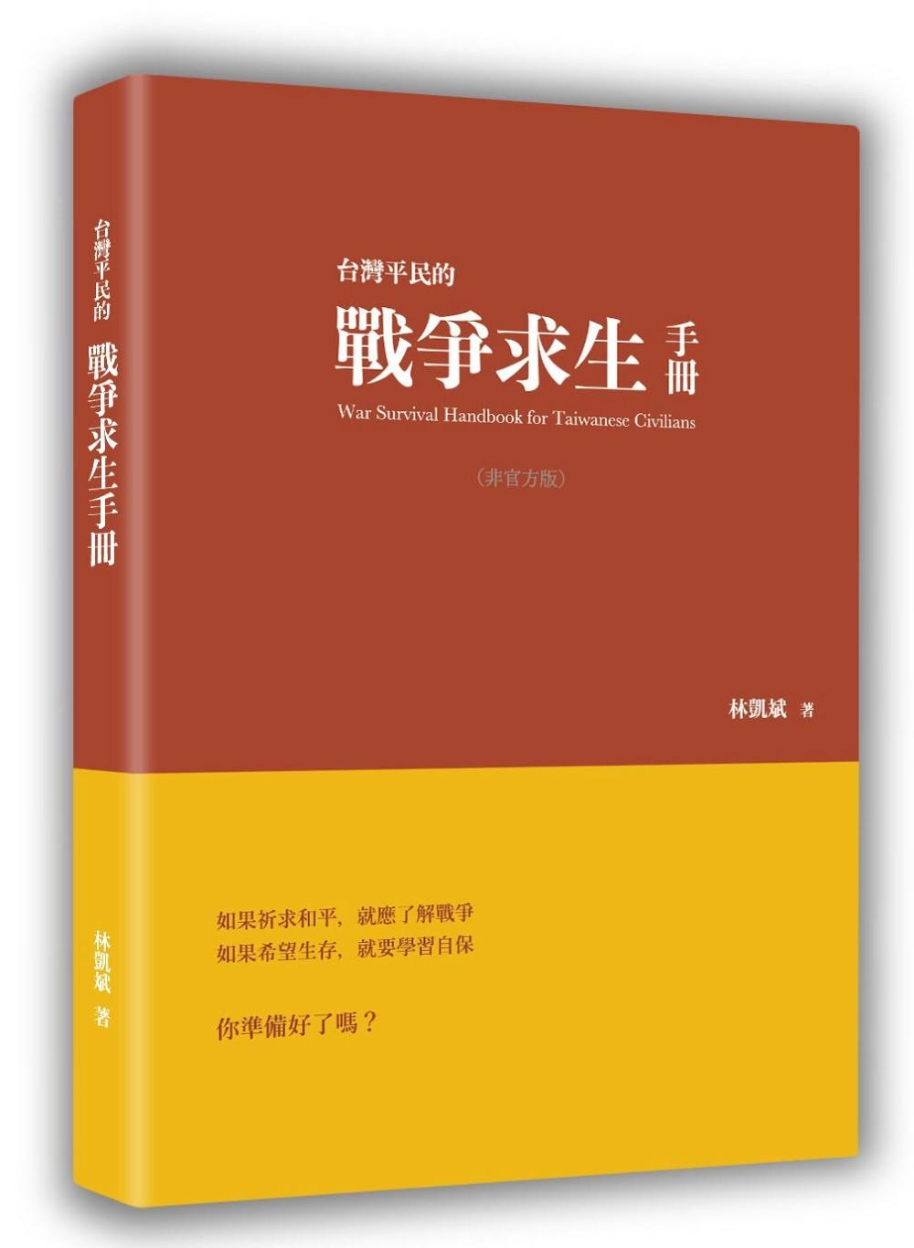 台灣平民的戰爭求生手冊(非官方...