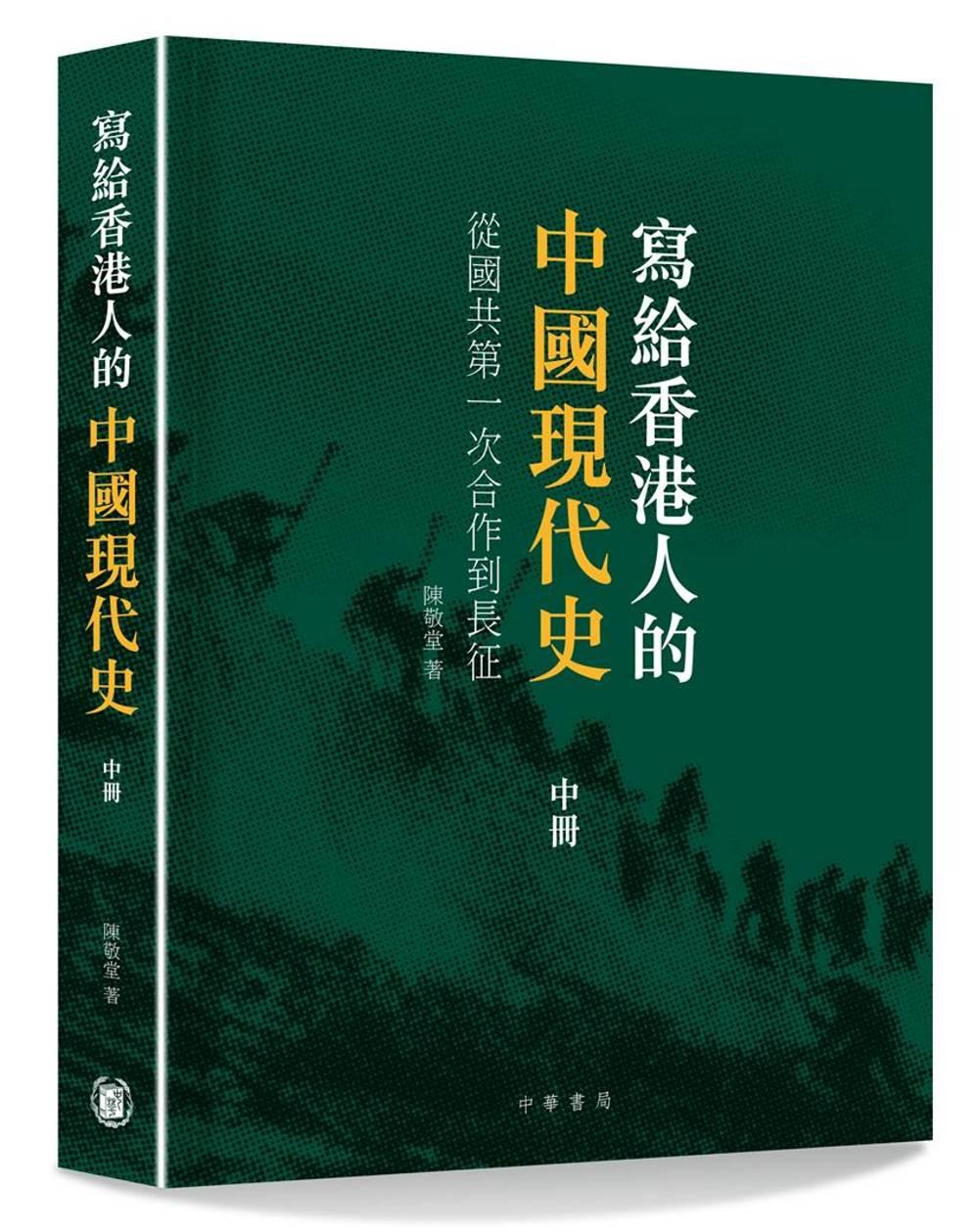 寫給香港人的中國現代史.中冊:...
