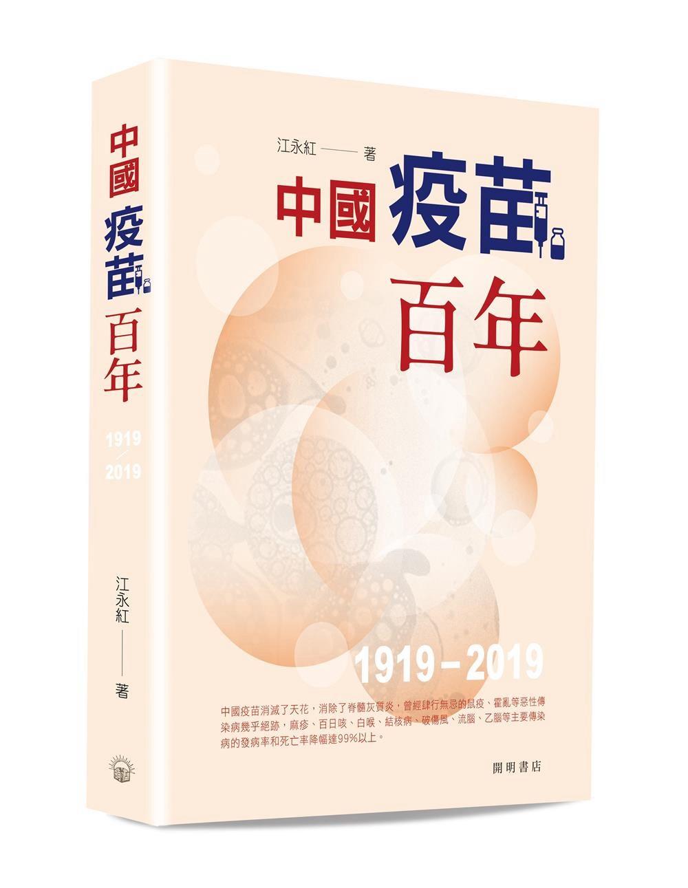 中國疫苗百年紀實1919-20...