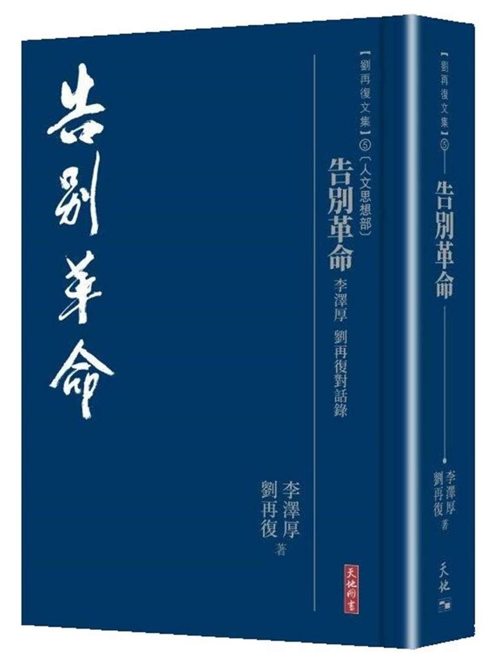 告別革命:李澤厚  劉再復對話...