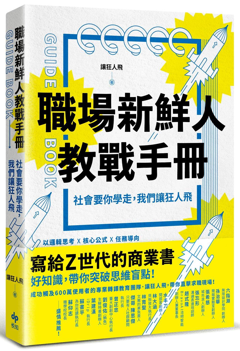 職場新鮮人教戰手冊:社會要你學...