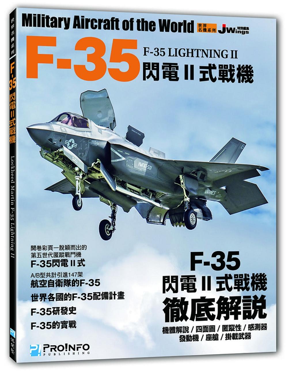 世界名機系列:F-35閃電II...
