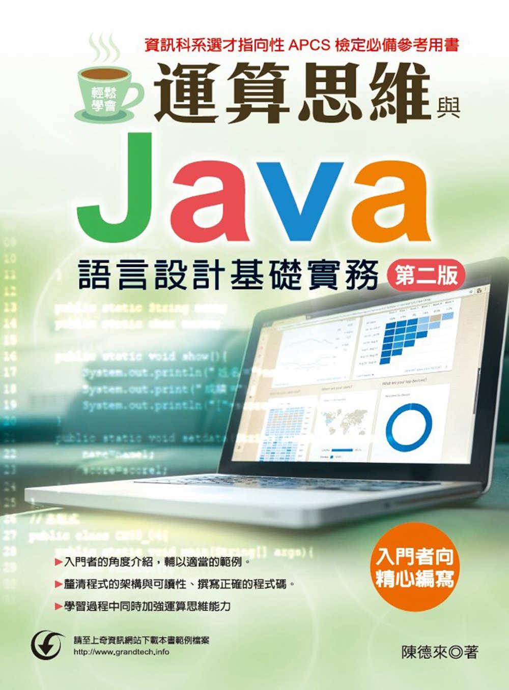 輕鬆學會-運算思維與Java語...
