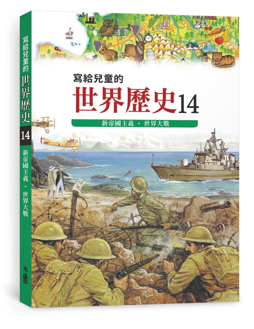 寫給兒童的世界歷史14:新帝國...
