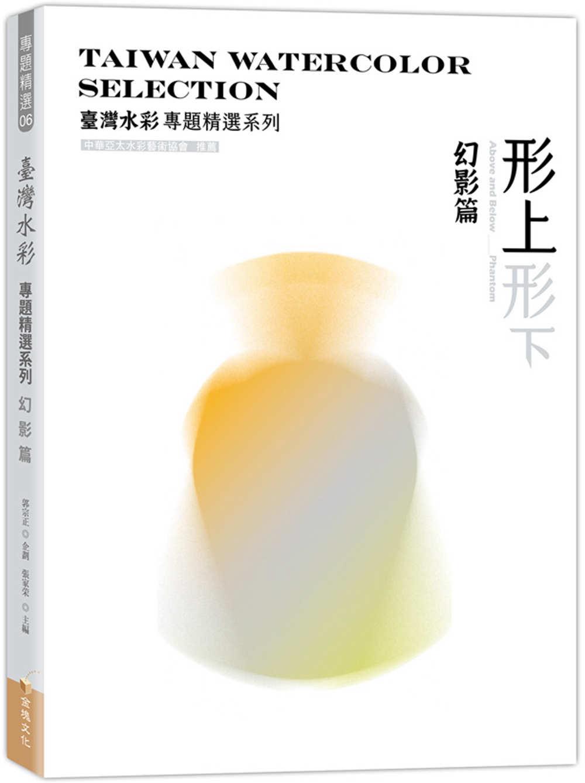 臺灣水彩專題精選系列-形上形下...