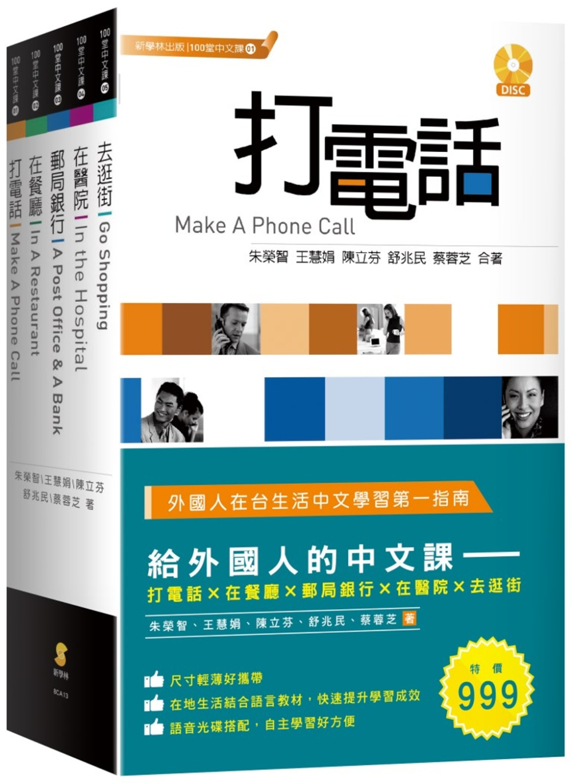 給外國人的中文課:打電話、在餐...