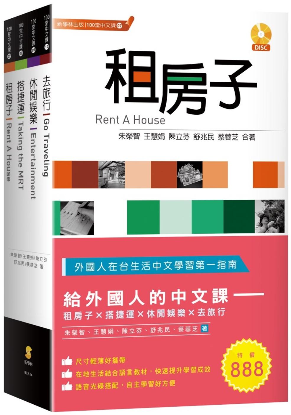 給外國人的中文課:租房子、搭捷...
