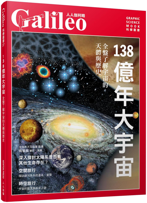 138億年大宇宙:全盤了解宇宙...