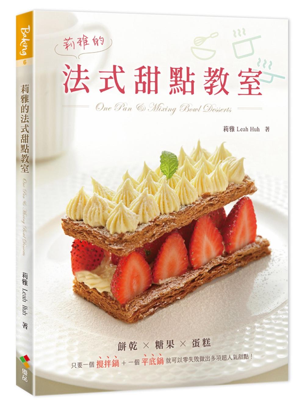 莉雅的法式甜點教室(親簽版+贈品)(限台灣)
