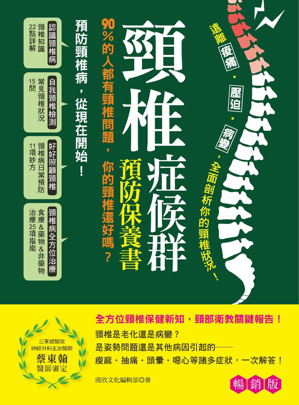 頸椎症候群預防保養書 (暢銷版...
