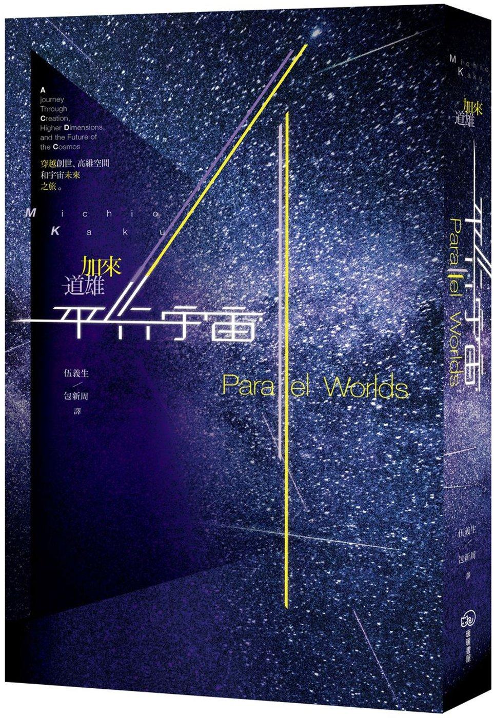 平行宇宙:穿越創世、高維空間和...