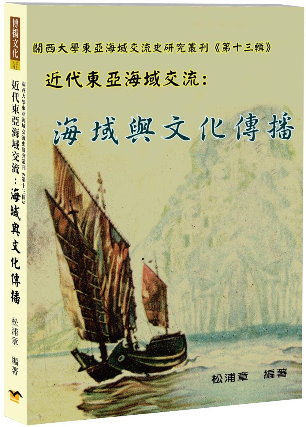 近代東亞海域交流:海域與文化傳...