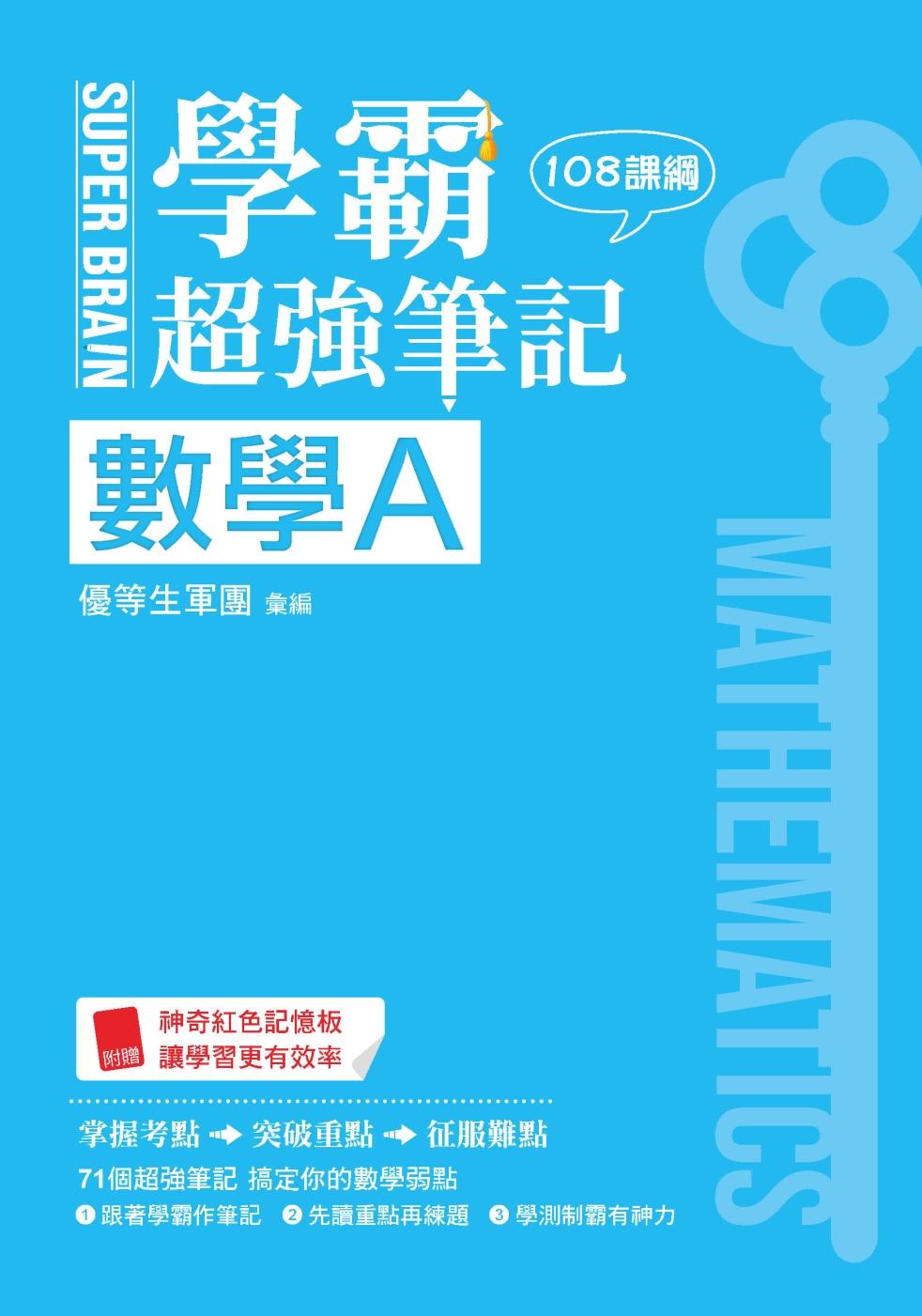 SUPER BRAIN 數學A學霸超強筆記(108課綱)