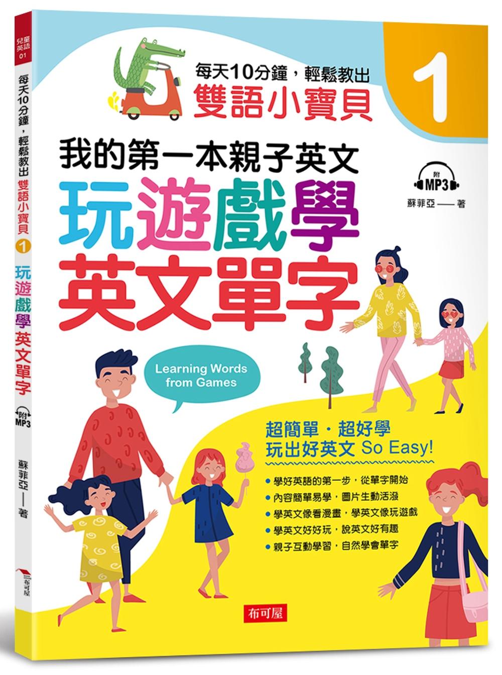 每天10分鐘,輕鬆教出雙語小寶...
