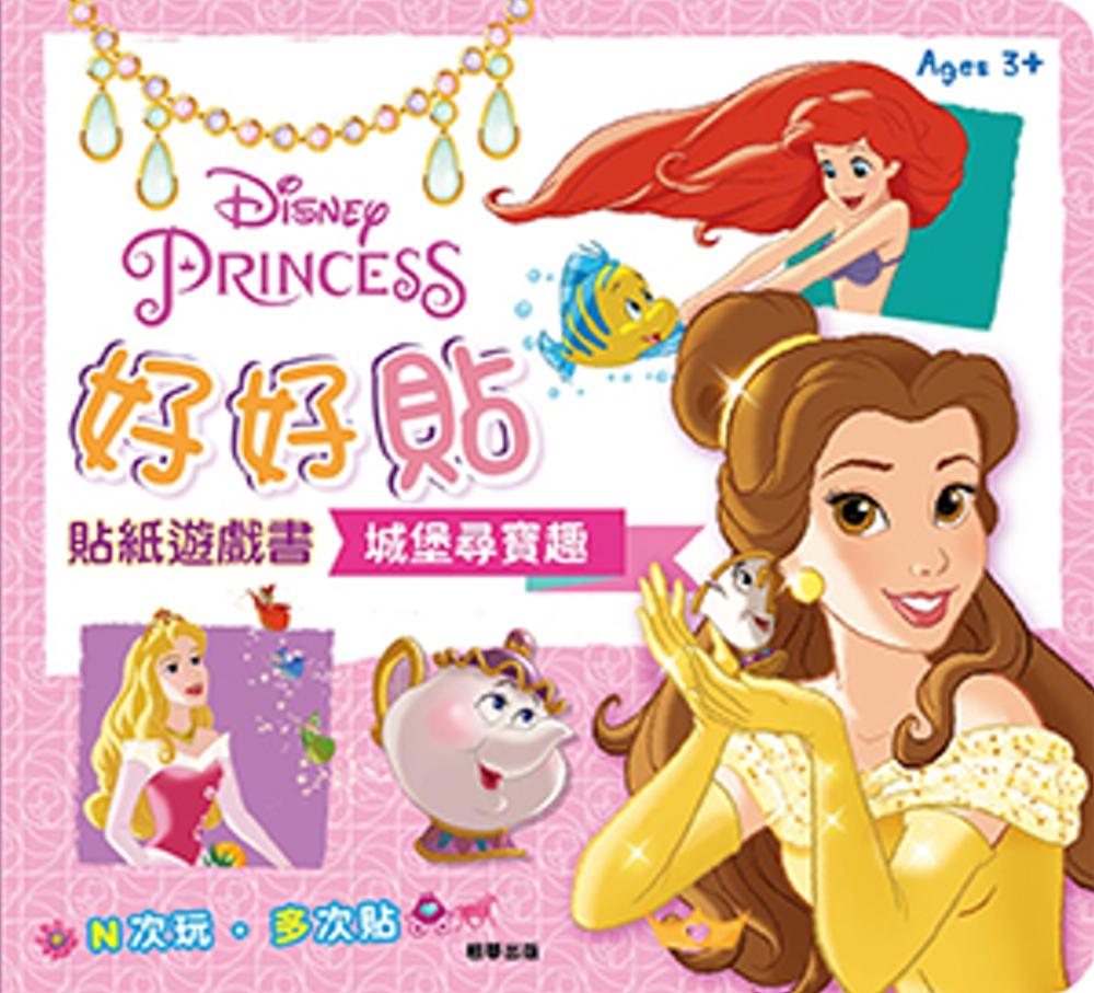 迪士尼公主 好好貼貼紙遊戲書:...