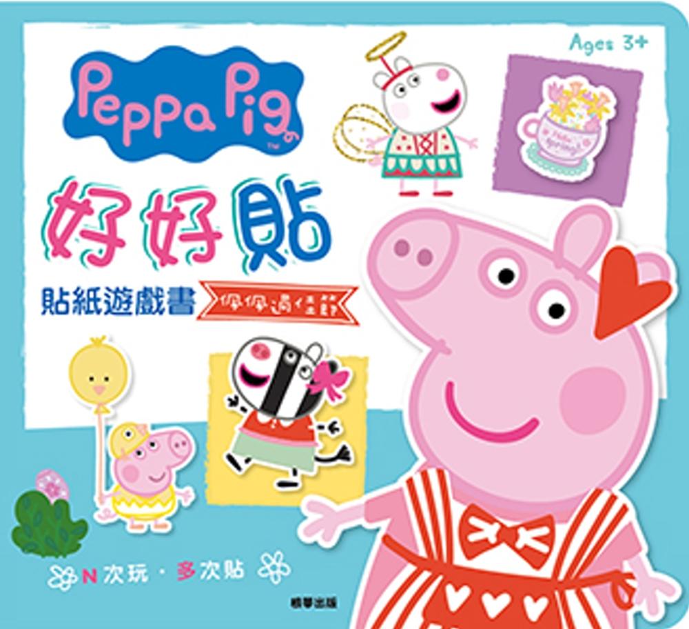 粉紅豬小妹 好好貼貼紙遊戲書:...