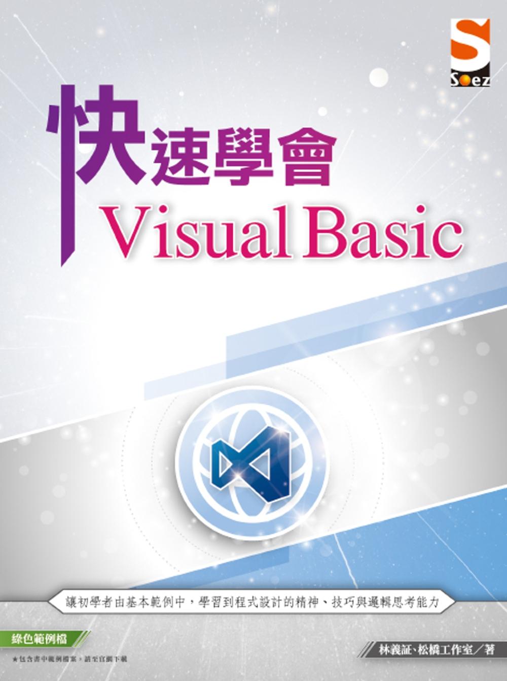 快速學會 Visual Bas...