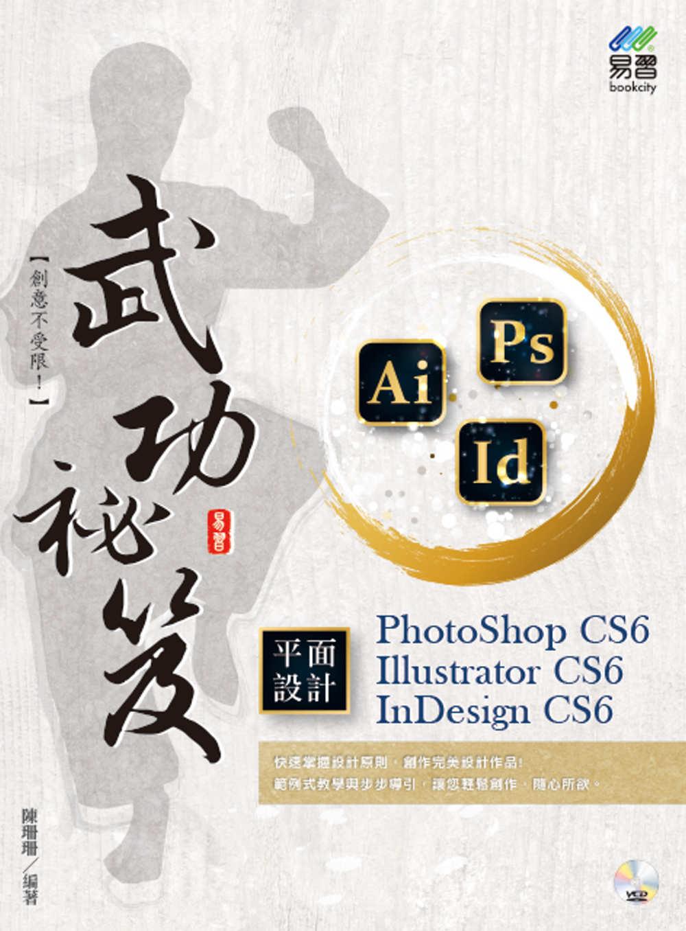 PhotoShop CS6、I...