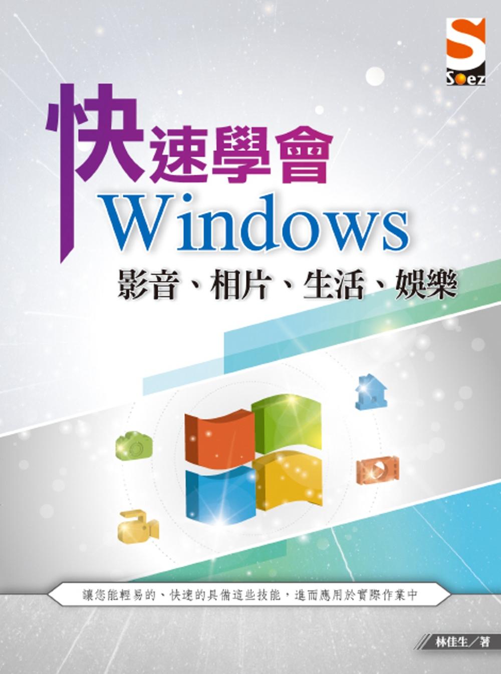 快速學會 Windows 影音...