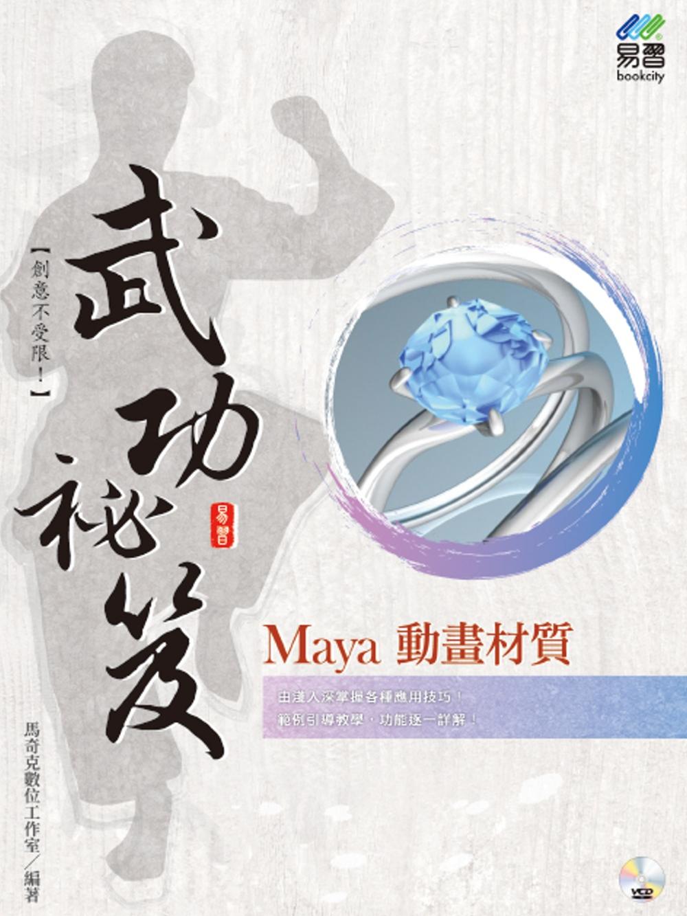 Maya 動畫材質 武功祕笈