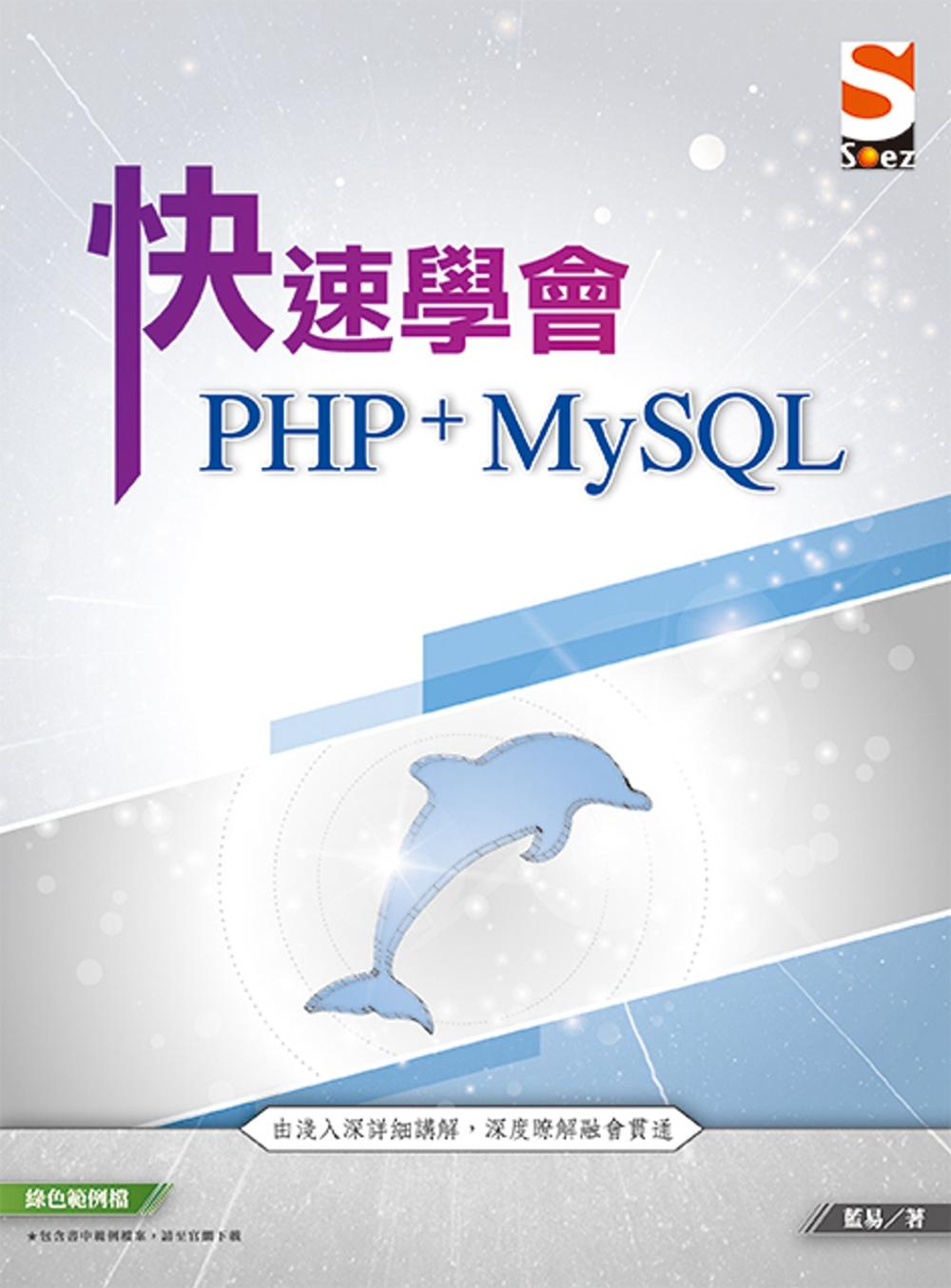 快速學會 PHP & MySQ...