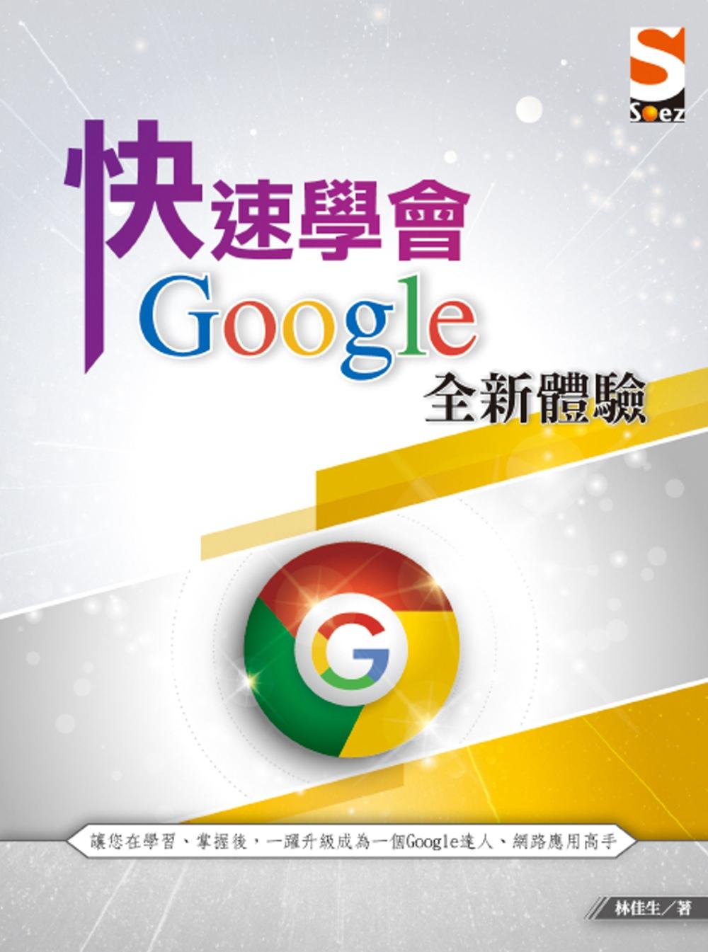 快速學會 Google 全新體...